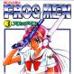 超DNA戦士 フロッグマン 改訂版 3
