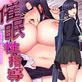 OVA催眠性指導#3 宮島桜の場合