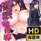 OVA催眠性指導#3 宮島桜の場合 HD版