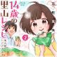 14歳の里山レシピ 東吉野で、いただきます。 (2)