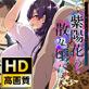 OVA紫陽花の散ル頃に HD版