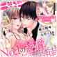 [TL]禁断Lovers Vol.118