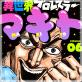 異世界プロレスラーマキト 6