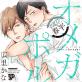 【コミックス版】オメガポルノ 3 case.春平(電子版限定特典付き)