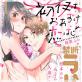 [TL]禁断Lovers Vol.120