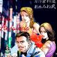 クラブアンダルシア【完全版】3