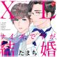 【コミックス版】XLサイズですが、結婚させてくれますか? 1(電子版限定特典付き)