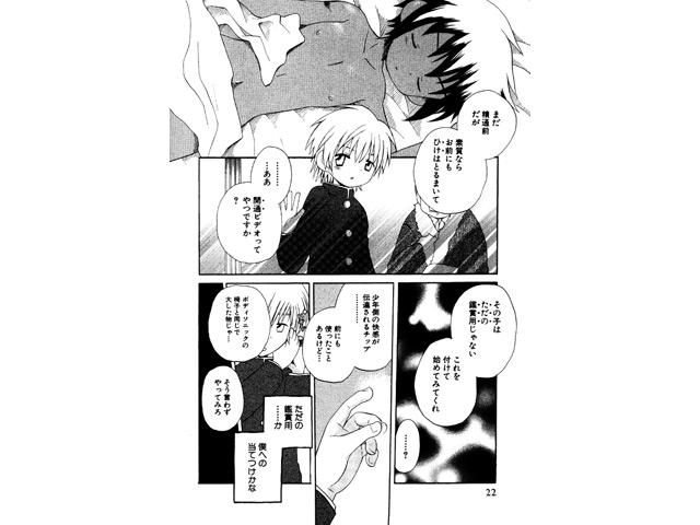 [松文館] の【忘れな花畑 Vol.1】