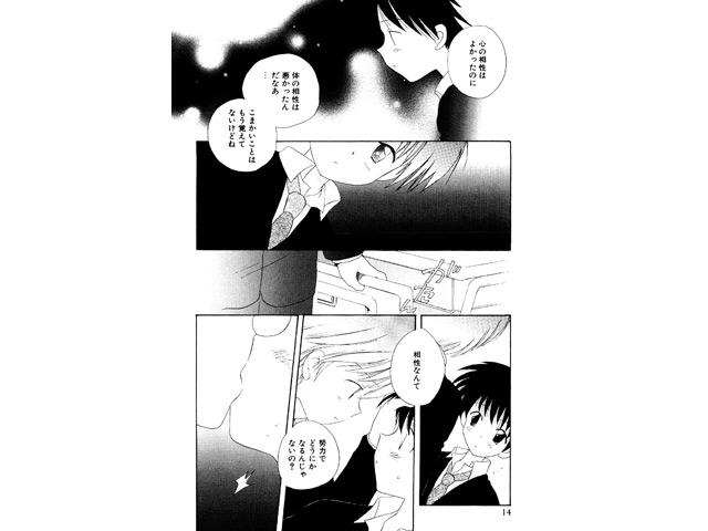 [松文館] の【星の降る音 Vol.1】