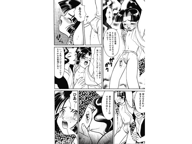 [松文館] の【艶遊演義 Vol.2】