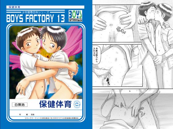 [BOYS FACTORY] の【BOYS FACTORY 13】