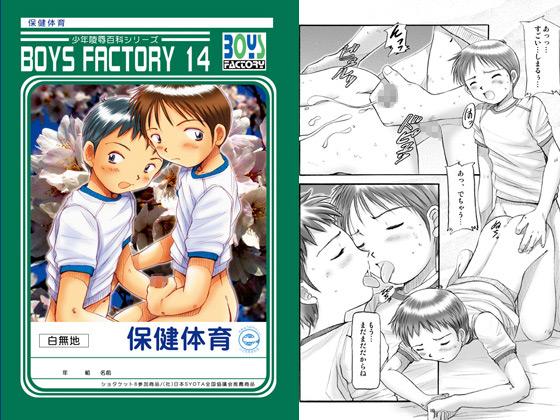 [BOYS FACTORY] の【BOYS FACTORY 14】