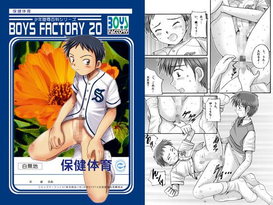 [BOYS FACTORY] の【BOYS FACTORY 20】