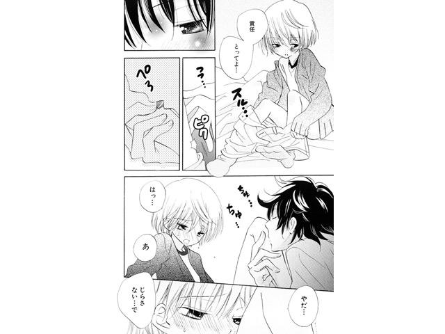 [松文館] の【恋敵◆ スキンシップ】