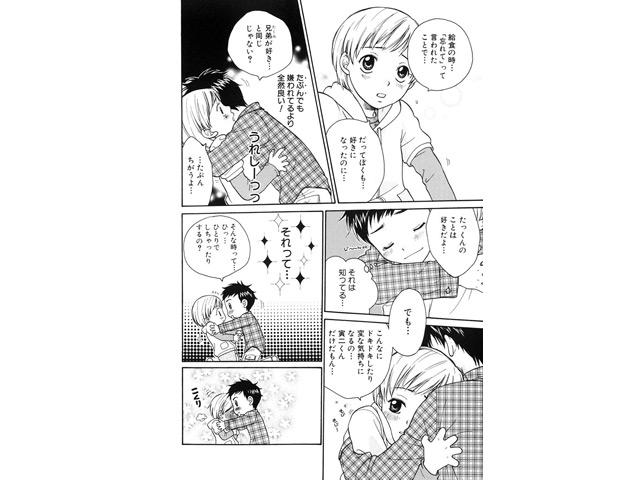[松文館] の【だぶるらぶ】