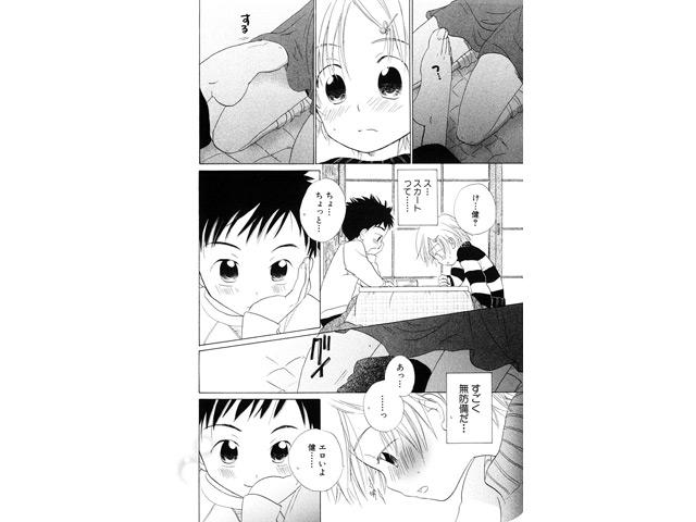 [松文館] の【恋する子どもたち】