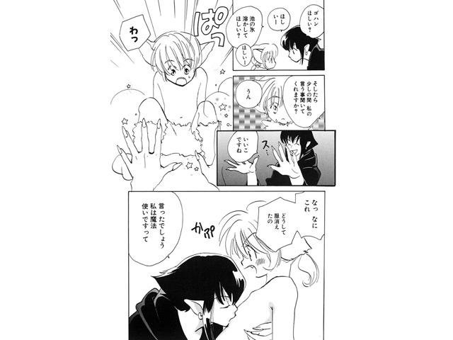 [松文館] の【エロチックメルヘン】