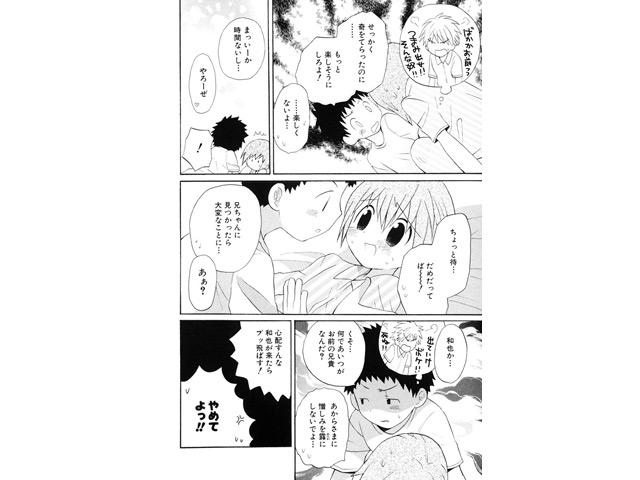 [松文館] の【失恋の国】