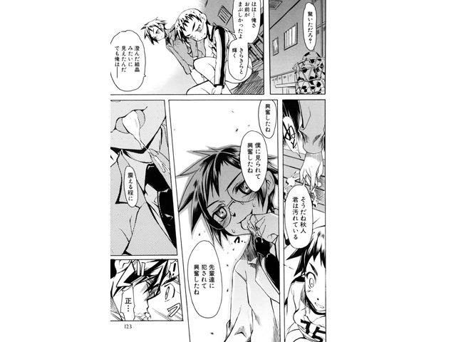 [松文館] の【男の子たちのナカ】