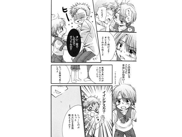 [松文館] の【鹿苑学園ひよこ倶楽部】