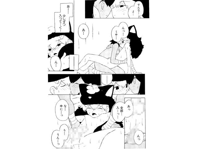 [松文館] の【少年の匂いがしている】