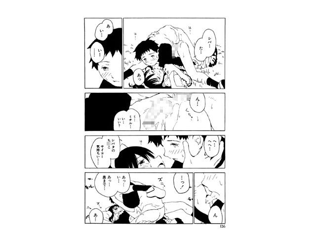 [松文館] の【秘密の恋人たち】