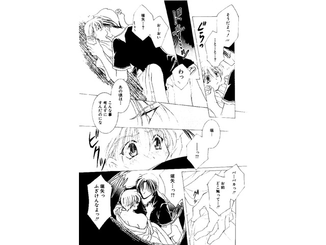 [松文館] の【さみしい夜のひみつ】