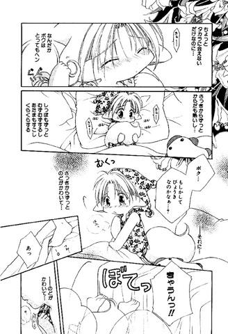 [松文館] の【エレとタカラ】