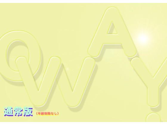 解道 Q−WAY 通常版の紹介画像