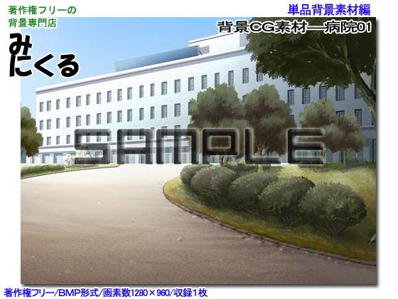 [背景専門店みにくる] の【背景CG素材―病院01】