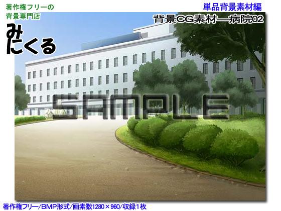 [背景専門店みにくる] の【背景CG素材―病院02】