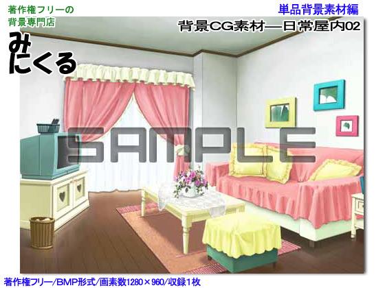 [背景専門店みにくる] の【背景CG素材―日常屋内02】