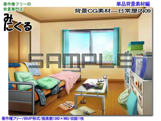[背景専門店みにくる] の【背景CG素材―日常屋内09】