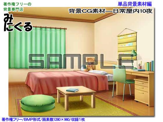 [背景専門店みにくる] の【背景CG素材―日常屋内10夜】