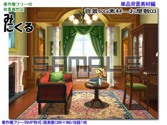 [背景専門店みにくる] の【背景CG素材―お屋敷03】