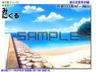 [背景専門店みにくる] の【背景CG素材―海02】