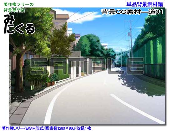 [背景専門店みにくる] の【背景CG素材―道01】