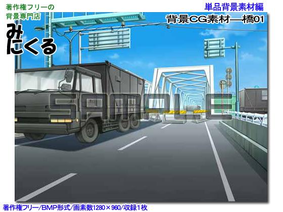[背景専門店みにくる] の【背景CG素材―橋01】