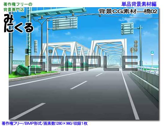 [背景専門店みにくる] の【背景CG素材―橋02】