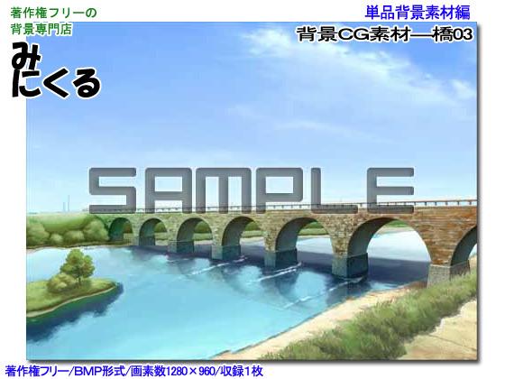 [背景専門店みにくる] の【背景CG素材―橋03】
