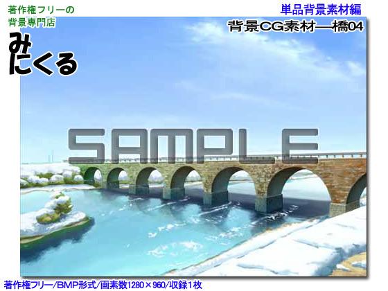 [背景専門店みにくる] の【背景CG素材―橋04】