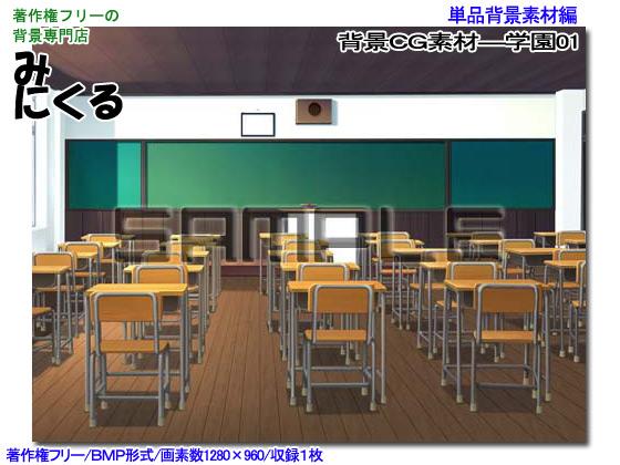 背景CG素材—学園01の紹介画像