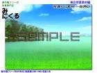 [背景専門店みにくる] の【背景CG素材―自然01】