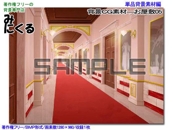 [背景専門店みにくる] の【背景CG素材―お屋敷05】