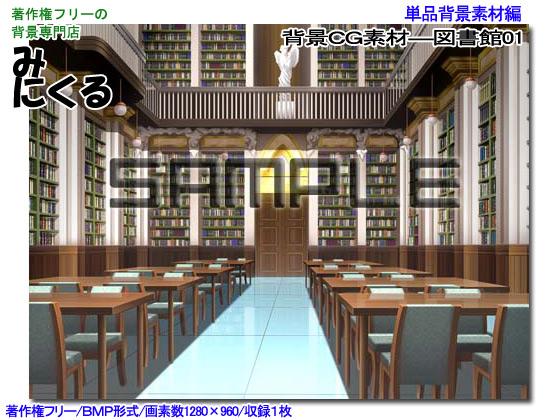 [背景専門店みにくる] の【背景CG素材―図書館01】