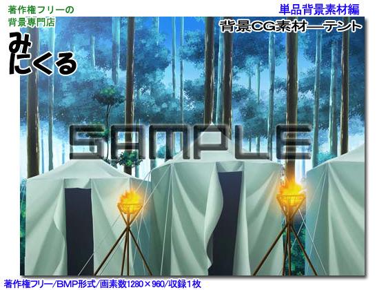 [背景専門店みにくる] の【背景CG素材―テント】