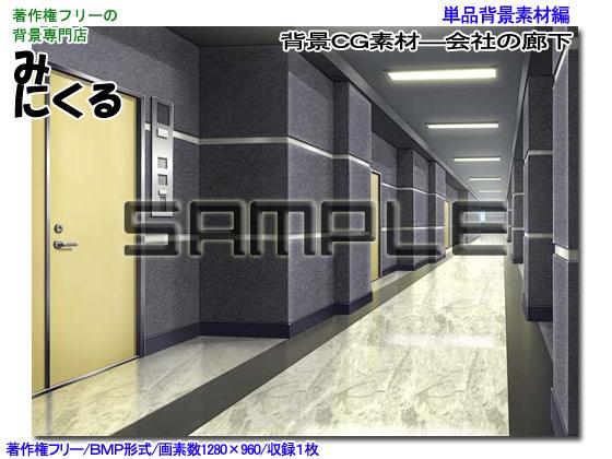 [背景専門店みにくる] の【背景CG素材―会社の廊下】