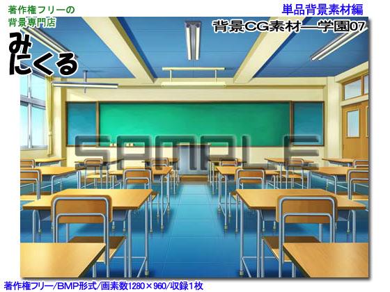 [背景専門店みにくる] の【背景CG素材―学園07】