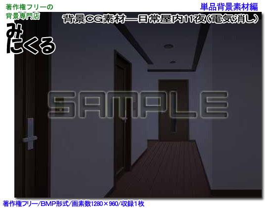 [背景専門店みにくる] の【背景CG素材―日常屋内11夜(電気消し)】