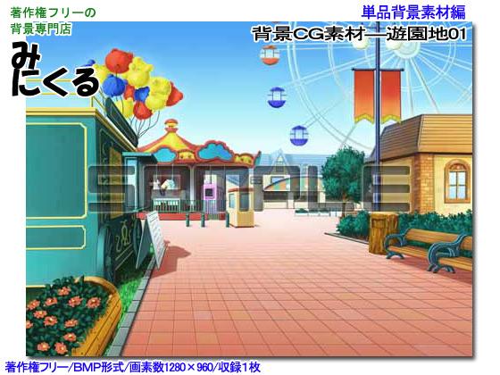 [背景専門店みにくる] の【背景CG素材―遊園地01】